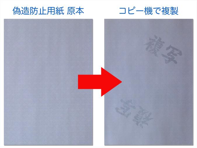 pdf 印刷 コピー防止 透かし